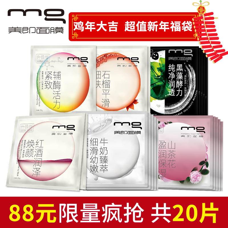 MG/美即吸黑滋润细肤综合护理面膜组合(20片)