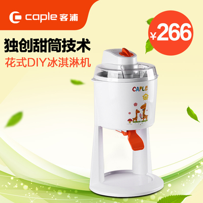 Caple / off automatically Pu ICE1580 DIY home ice cream machine ice cream machine ice cream cones machine