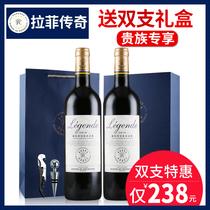 双支礼盒法国原瓶进口红酒拉菲传奇波尔多干红葡萄酒2支皮盒