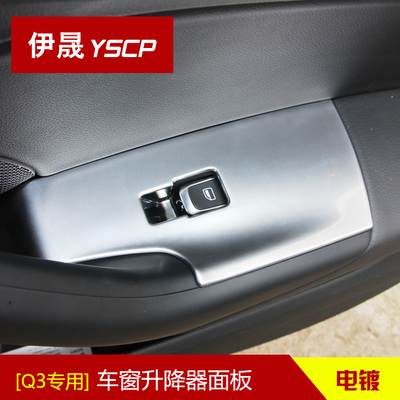 Audi Q3 Q3 handrail inside patch panel window lifters special Audi Q3 chrome trim strip light modification parts