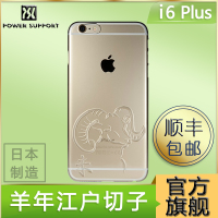 Power Support Air Jacket kiriko iPhone 6 Plus 羊年限量手机壳_250x250.jpg