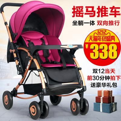 宝宝好孩子婴儿推车可坐躺折叠摇马超轻便双向四轮手推bb童车包邮