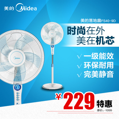 Beautiful home fans FS40-9D saving five students fall silent timing leaf fan Specials UNPROFOR
