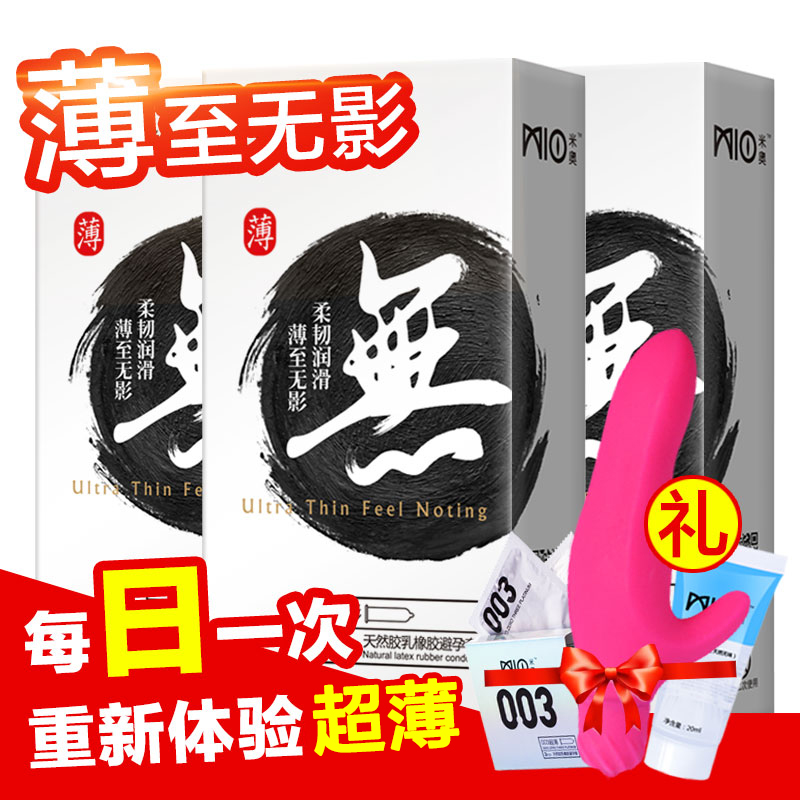 米奥避孕套超薄型安全套情趣型g点套套套男用女用计生用品中号003