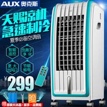 奥克斯空调扇 单冷型冷风机冷风扇水空调 加湿 制冷机家用冷气扇