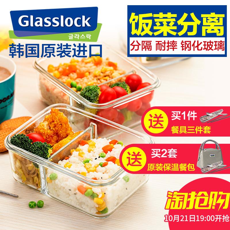 欢快的午餐时光!购买耐热玻璃保鲜盒哪个牌子好 保温饭盒什么品牌好 glasslock、乐扣乐扣、优D、创得、百露、夸克、南峰和乐美雅怎么样 微波炉专用便当盒推荐哪种更好用