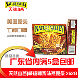 美国进口NATURE VALLEY天然山谷香脆燕麦条槭树糖浆味16年10月5号