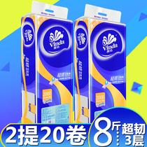 维达卷纸2000g/提三层卫生纸家用手纸纸巾无芯卷纸原浆厕纸2提