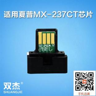 双杰夏普MX-237CT芯片AR-2048S 2048D 2348D MX-238CT粉盒芯片