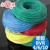 永通牌BVR 千岛湖产 4/6/10平方 单芯多股软线 双色接地线 按米