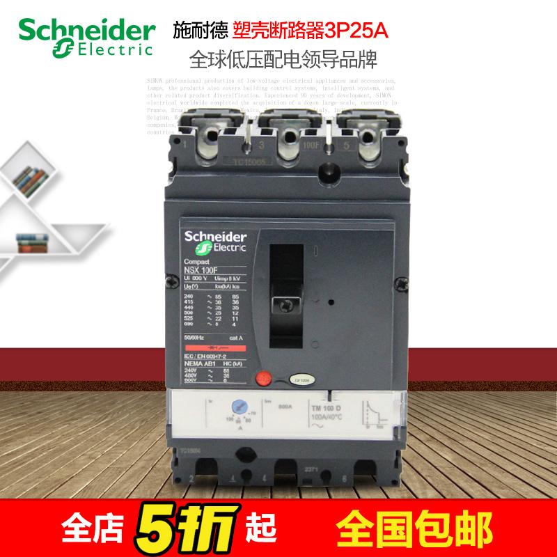 施耐德塑壳断路器LV429636 带热磁脱扣单元NSX100F 3P25A