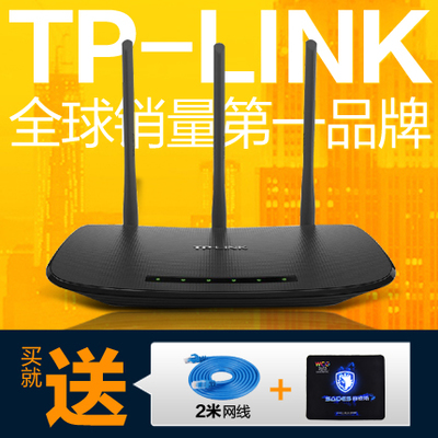 New TP-LINK TL-WR880N wireless router 450M three antenna wifi wall Wang free shipping