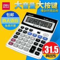 包邮 得力计算器1529水晶大按键语音多功能语音计算机财务办公