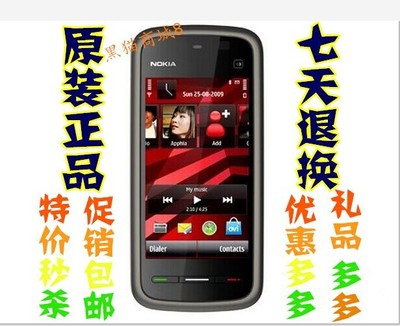 Specials Nokia / Nokia 5230XM 5230 5233 touch screen smart phone send Hao Li Bao Post