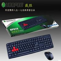 特价 戴胜HP828光电键盘鼠标套装 家用办公网吧全新P加U接口