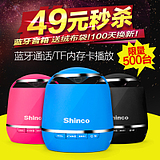 Shinco /Shinco k-336 wireless Bluetooth speakers outdoor portable computer mini stereo phone card