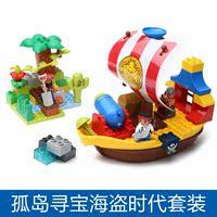 国庆中秋节鸿源盛儿童益智拼插积木海盗类塑料玩具创意小礼品