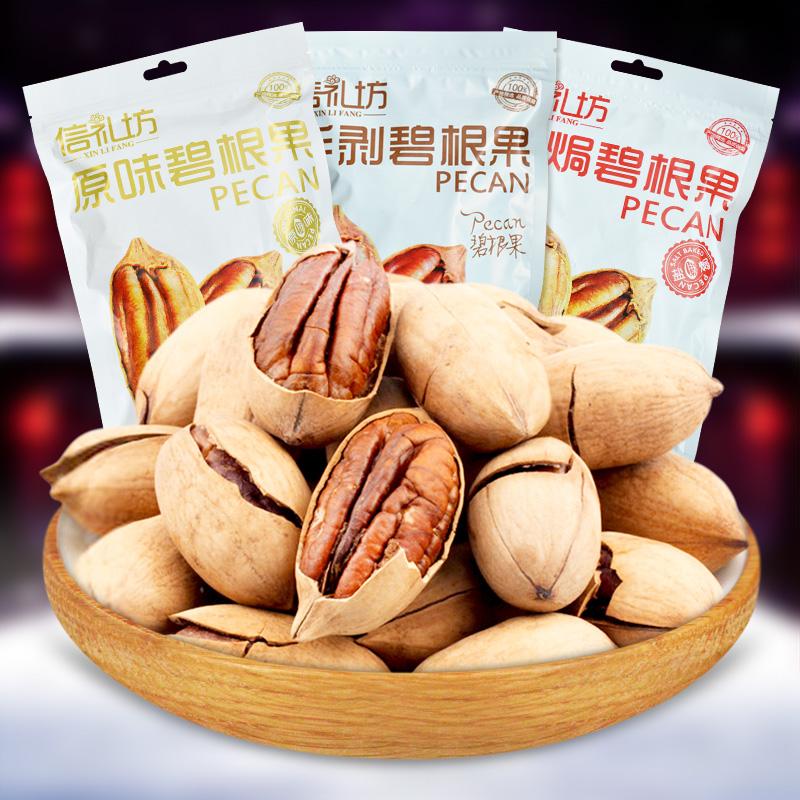 信礼坊坚果特产零食 精选奶香碧根果 长寿果 美国山核桃200g