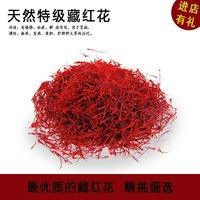 西藏特产 精选西藏藏红花正品 美容养颜 藏红花茶1克(5克起卖)