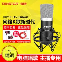 Takstar得胜 PC-K500电容麦克风 主播手机电脑K歌专业话筒套装