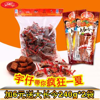 宇仔大刀肉辣条520g/2包约76左右重庆风味怀旧麻辣素零食休闲食品