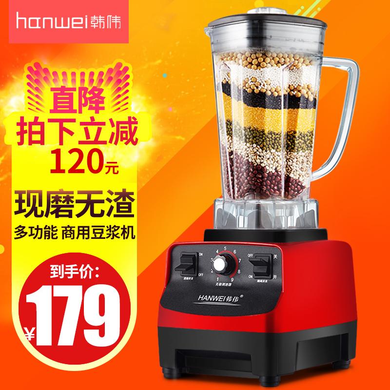 韩伟M350商用豆浆机多功能无渣现磨豆浆机榨汁机五谷豆浆机磨浆