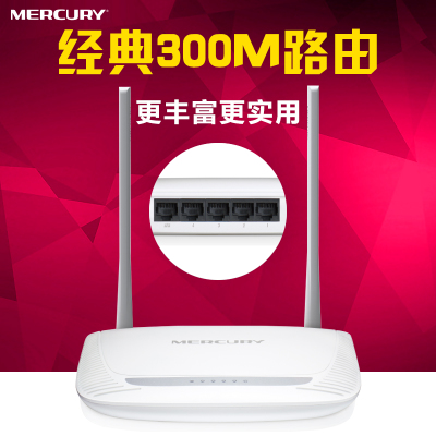 Mercury MW300R Internet wireless router 300M dual antenna routing through the wall Wang unlimited wifi wholesale