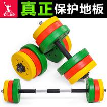 亿迪哑铃 男士 健身器材 家用环保亚玲20kg30公斤15包胶哑铃套装