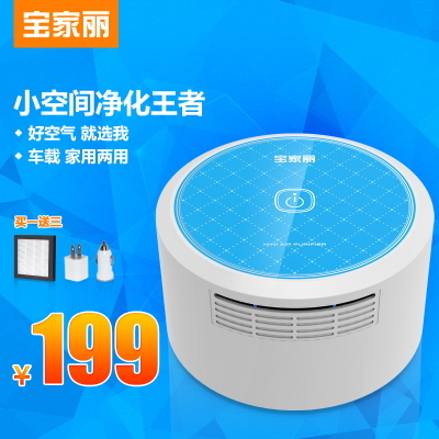 Po Yau mini car home air purifier in addition to formaldehyde odor elimination pm2.5 smart car smell