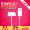CRDC正品专用iphone4 ipad2 ipad3 touch4 iphone4S数据线 充电线