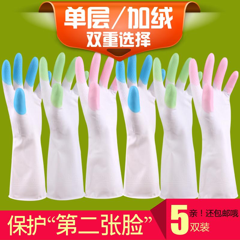 福元家务清洁手套厨房耐用洗碗手套 防水橡胶洗衣服保湿家用手套