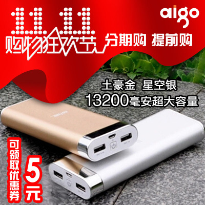 aigo Patriot Huaqi engine compartment D132 mobile tablet mobile power charging treasure Universal 13000 mA