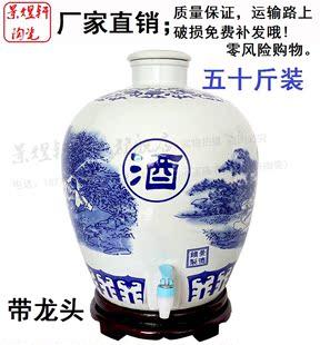 酒缸酒坛50斤酒缸带龙头密封自酿葡萄泡酒瓶景德镇陶瓷酒壶酵素桶