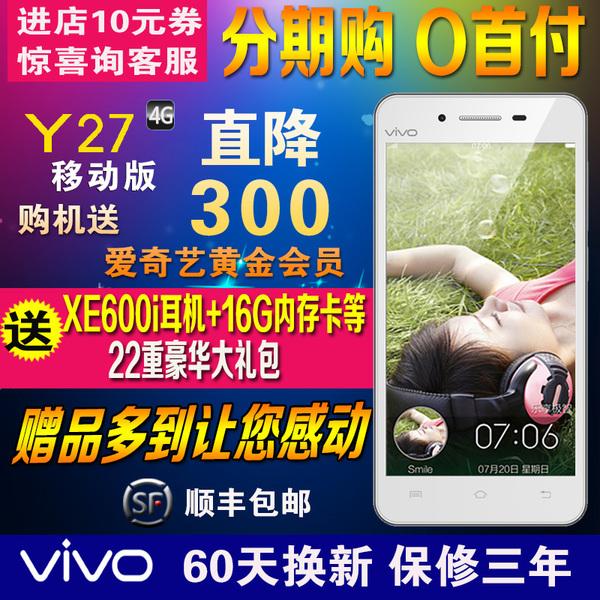 步步高vivo y27金属超薄智能手机移动4G版 Y27双卡双待 小X3分期