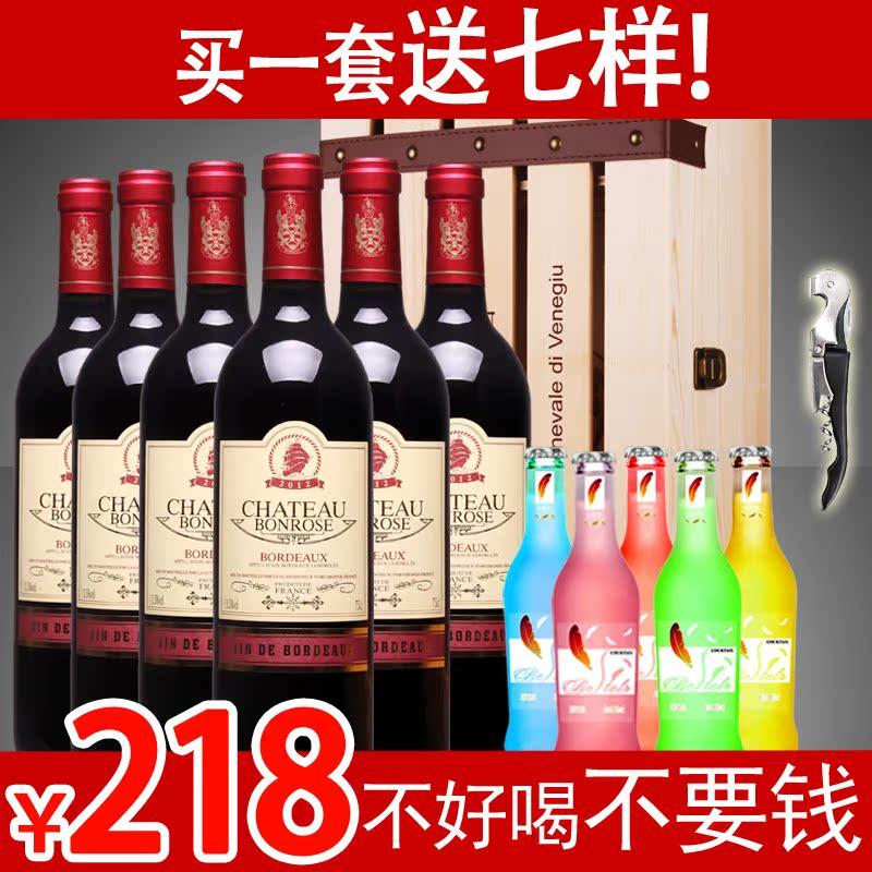 法国原瓶进口AOC红酒宾露酒庄红钻干红葡萄酒六支红酒礼盒整箱装