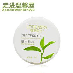 正品植物医生 茶树精油细致毛孔睡眠面膜150g 去黑头 收缩毛孔