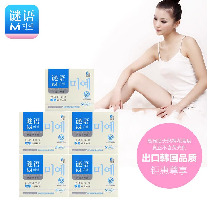 谜语日用卫生巾无荧光剂敏感护理230mm5盒棉柔亲肤防过敏特价正品