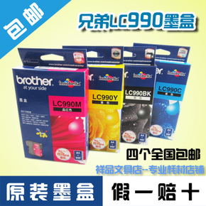 原装兄弟打印机290C墨盒 brother MFC-5490CN LC990M洋红色墨水盒