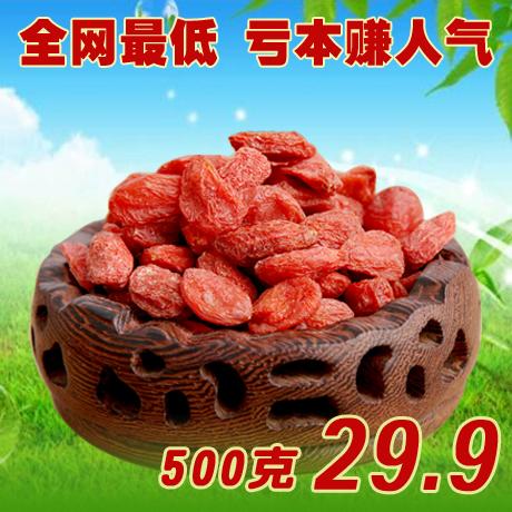 厚粮 2014新货枸杞 头茬精河枸杞王500克包邮 特价直销