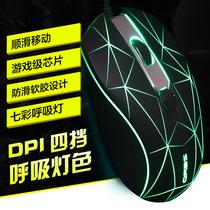 米徒发光游戏鼠标 LOL电竞CF防滑USB有线笔记本电脑鼠标7彩呼吸灯