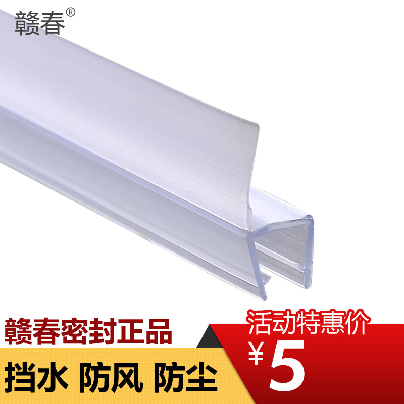 H Type Frameless Balcony Window Seal Doors And Windows Soundproof Glass Door  Weatherstrip Strip Windows. Loading Zoom