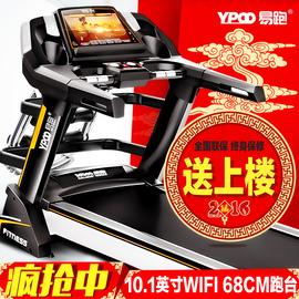 新款易跑8088DS跑步机家用款特价多功能电动跑步机超静音WIFI折叠