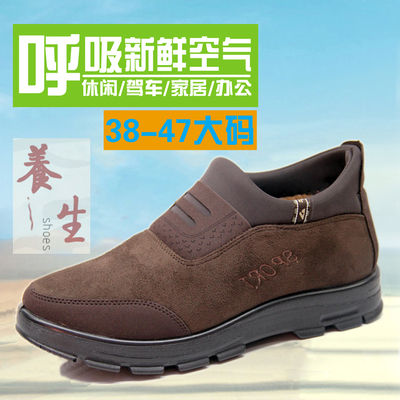 Authentic old Beijing shoes men thick warm winter padded middle-aged yards 454 647 high-top men's