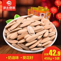 458g葵瓜子5包 沙土瓜子炒货休闲零食 葵花籽奶油味特色瓜子 新货