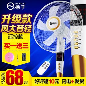 扬子电风扇家用遥控落地扇立台式摇头电扇 定时静音机械式学生扇