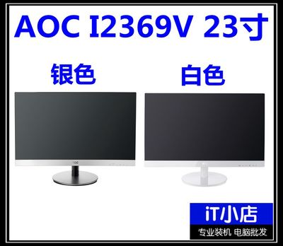 AOC AOC monitor I2369V 23-inch HD IPS LED LCD computer screen narrow silvery white