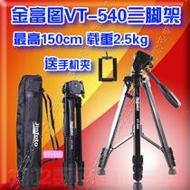 金富图 VT-540 三脚架 云腾VT688 便携数码微单反相机摄像机角架