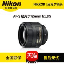 Nikon/尼康AF-S 尼克尔 85mm f/1.8G标准定焦人像单反镜头 分期购