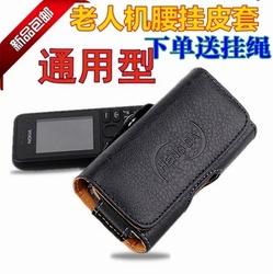 通用老人机挂腰皮套诺基亚腰挂手机包穿皮带国产机3s红米4a壳5寸