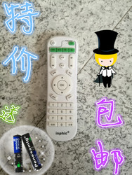 inphic 英菲克网络机顶盒电视播放遥控器 I6 I7 I8 I9 I10 I12
